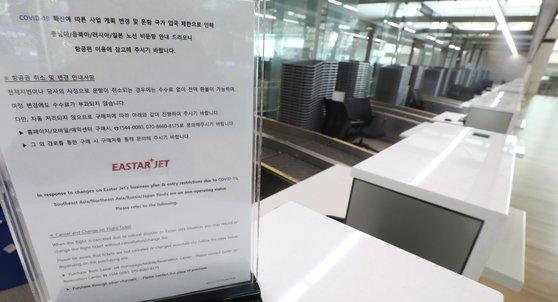 신종 코로나바이러스 감염증(코로나19) 여파로 항공업계가 초토화된 가운데, 국내 저비용항공사 이스타항공이 오늘(3일)부터 희망퇴직 신청을 받는다.〈br〉〈br〉3일 오후 인천국제공항 1터미널 이스타항공 체크인카운터가 텅 비어 있다.〈br〉〈br〉사측은 현재 1683명인 직원을 930여명까지 줄일 계획을 직원들에 통보했다. 오늘과 4월 17일 1, 2차 희망퇴직을 공고?접수한 뒤 오는 4월 24일 구조조정 대상자를 확정 통보하고, 5월 31일에는 정리해고를 진행하겠다는 일정 계획까지 정했다. 뉴스1