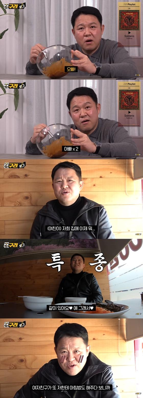/사진=KBS 웹예능 '구라철' 영상 캡처