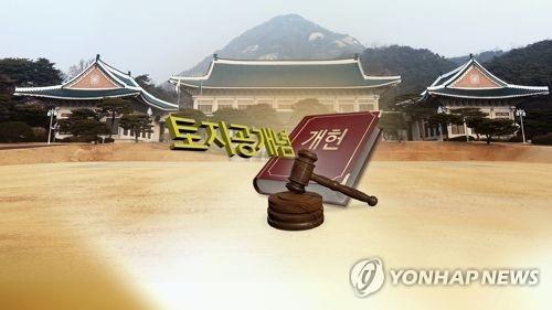 헌법에 '토지공개념 명시' 재추진될까 [연합뉴스TV 제공]