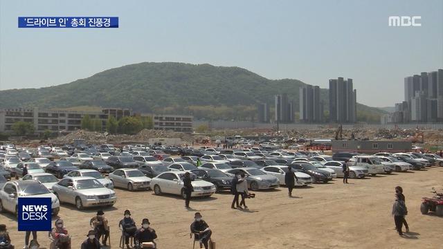 '드라이브 인' 총회..'박수' 대신 방향지시등 '깜빡'[비상 토토|감떙 토토]