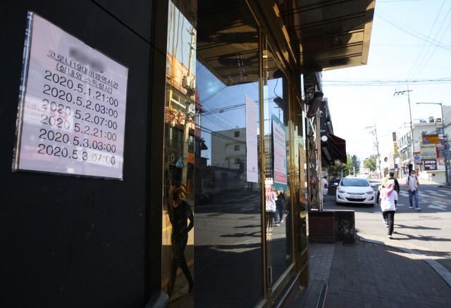 이태원 클럽 방문한 사이버사령부 하사 코로나19 확진 판정