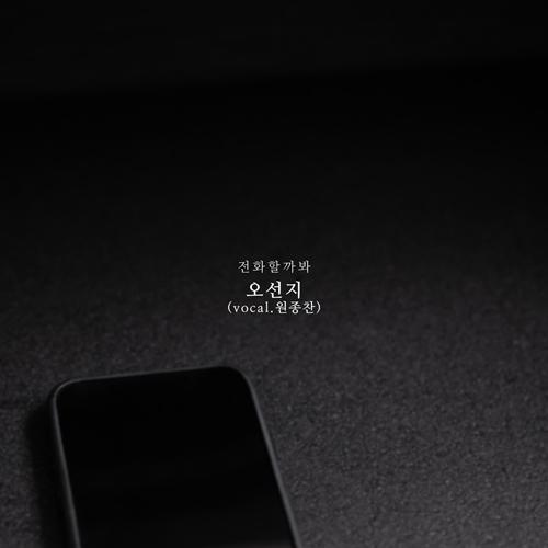 20일(수), 오선지 새 앨범 '전화할까봐 (vocal. 원종찬)' 발매 | 인스티즈