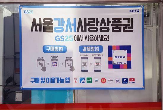 서울 강서구의 한 편의점에 게시된 지역 화폐 사용 안내문. 연합뉴스