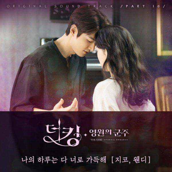 15일(금), 개코,+김나영 드라마 '더킹' OST 'Heart Break' 발매 | 인스티즈