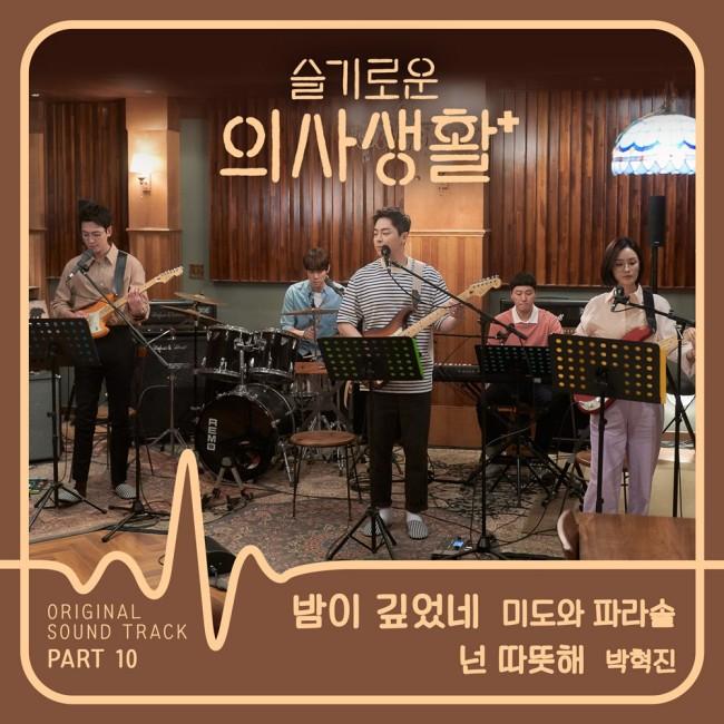 15일(금), 미도와 파라솔,박혁진 드라마 '슬기로운 의사생활' OST 발매 | 인스티즈