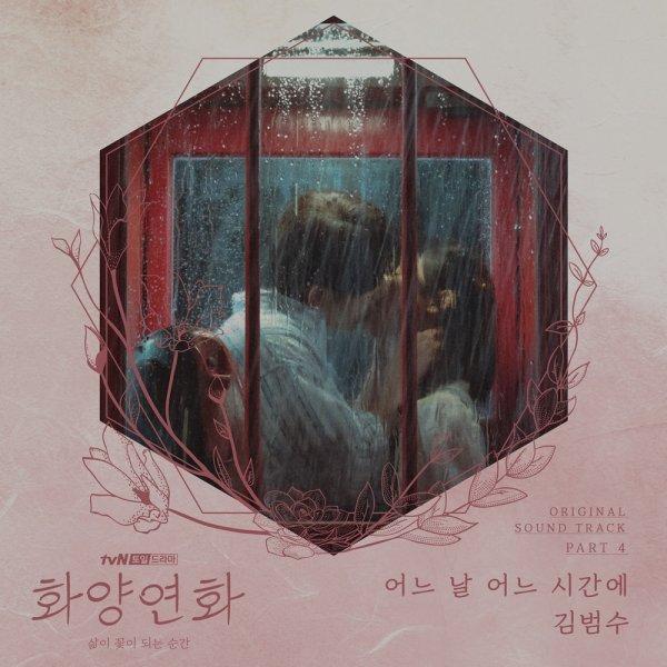 17일(일), 김범수 드라마 '화양연화' OST '어느 날 어느 시간에' 발매 | 인스티즈