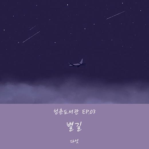 17일(일), '다섯' 새 앨범 '별길' 발매 | 인스티즈