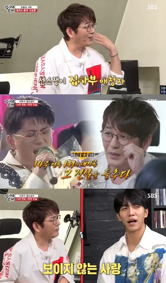 17 broadcast of SBS All The Butlersat appear.This day with people from the original list handed in. The karaoke machine in the 90 points or more and I have to ICE one of you can and. Lee Seung-gi is 100 points you can get and self-confidence exposed. Yang Se-hyeong is the song in the you will receive 100 points is difficult, but Lee Seung-gi is roughly so at least 100 points emerge. My songs I called it out is becauseit was called.On this, Yang Se-hyeong is a team member to take the bet proposed. Lee Seung-gi is a blend you called, but 97 points. Lee Seung-gi has me lost for words, and Yang Se-hyeong is a than ever before cheered. Start with some hints for the week. 7 continuous music million-seller, the longest consecutive # 1 records the song has it. Part of the right Shin Seung Hun was. 14 consecutive weeks # 1 song is invisible love, with Guinness also listed was and. But now young friends who know me from the National singer, not constituency is the same,he said.Also, Shin Seung Hun is a CF one also did not shoot and. Shin Seung Hun at the time, CF image, and his image did not fit and said. Shin Seung Hun is a do is continue to do me, but now come to regret, and you aresaying is if you have to. Water when they come hard thatI was advised. The disciples now the CF to take thought is no becausehe asked, and Shin Seung Hun is Love Too Much received enough love to want it back when you need it. Public interest ads that you have an idea,he said. Sacred to the computer in the unpublished grain 800 grain there I wasand Shin Seung Hun is the cheap way in and then talk about made. That is,he said. Computer folder though, Psy, quiet profile, Taemin, Jeff Burnett of the folder was there. The disciples the appropriate musicians for composing a song becauseyou asked Shin Seung Hun is the I should and would be like, the more I like the singer thought,he said.The disciples were Jeff Burnett and ask yourself this song for Jeff Bernats song was heard, and the disciples Master m
