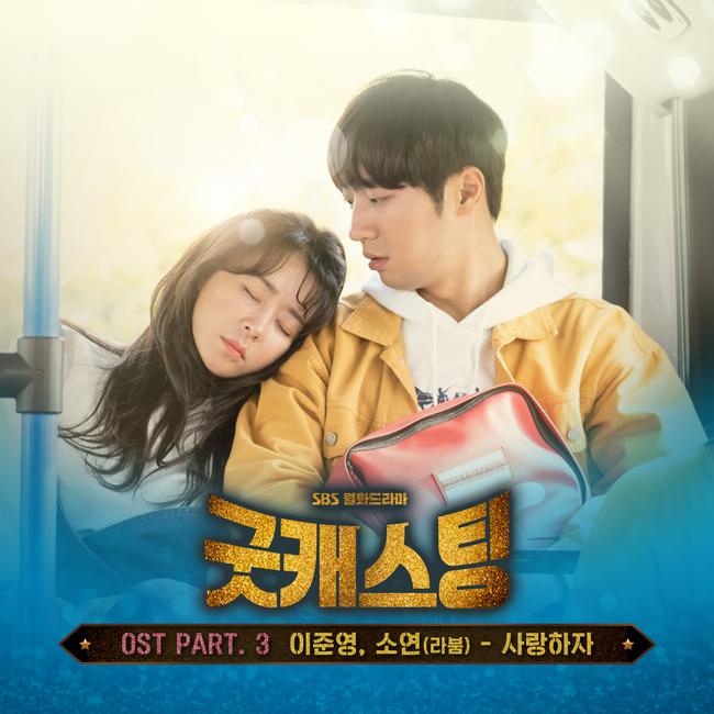 18일(월), 이준영+라붐 소연 드라마 '굿캐스팅' OST '사랑하자' 발매 | 인스티즈