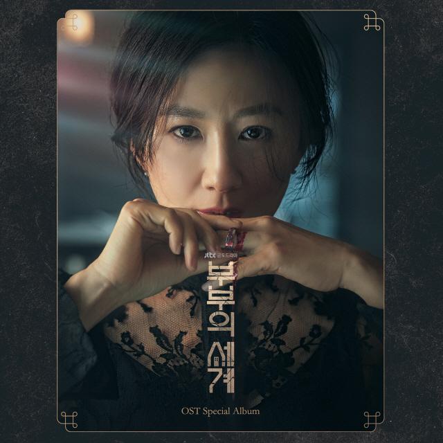 25일(월), 드라마 '부부의 세계' 스페셜 OST 앨범 발매 | 인스티즈