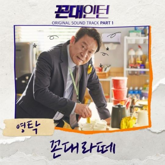 21일(목), 영탁 드라마 '꼰대인턴' OST '꼰대라떼' 발매   인스티즈