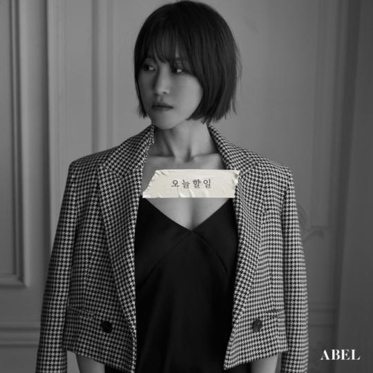 20일(수), 아벨(Abel) 싱글 앨범 '오늘할일' 발매 | 인스티즈