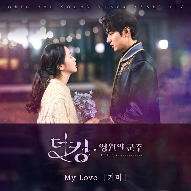 23일(토), 거미 드라마 '더 킹' OST 'My Love' 발매 | 인스티즈