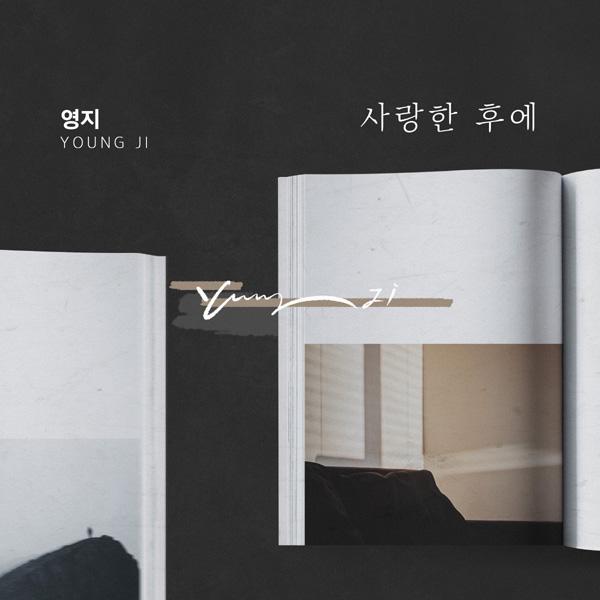 23일(토), 영지 드라마 '위험한 약속' OST '사랑한 후에' 발매 | 인스티즈