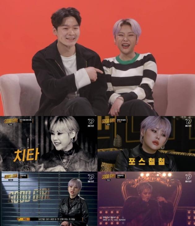 다양한 활동을 이어가는 치타/ 사진=MBC, Mnet 제공
