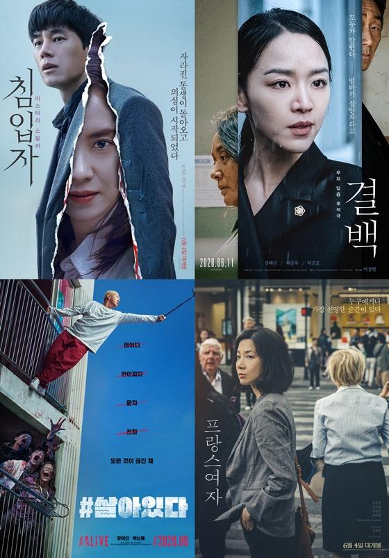 /사진=영화 '침입자', '결백', '#살아있다', '프랑스 여자' 포스터