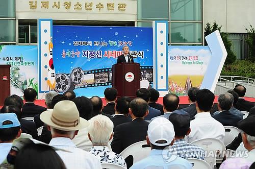 김제 지평선시네마 개관식 [연합뉴스 자료사진]