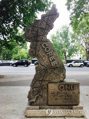 프랑스 파리 시내의 한국전쟁 참전 기념비 [연합뉴스 자료사진]
