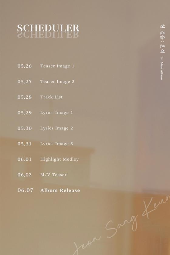 7일(일), 전상근 미니 앨범 1집 '한걸음' 발매 | 인스티즈