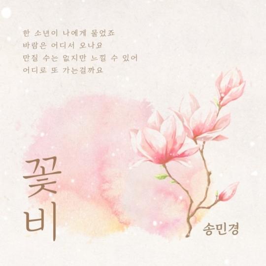 28일(목), 송민경 영화 '아홉 스님' OST '꽃비' 발매 | 인스티즈