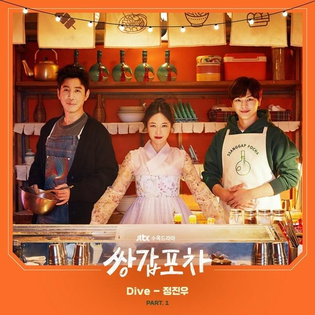 28일(목), 정진우 드라마 '쌍갑포차' OST 'Dive' 발매 | 인스티즈
