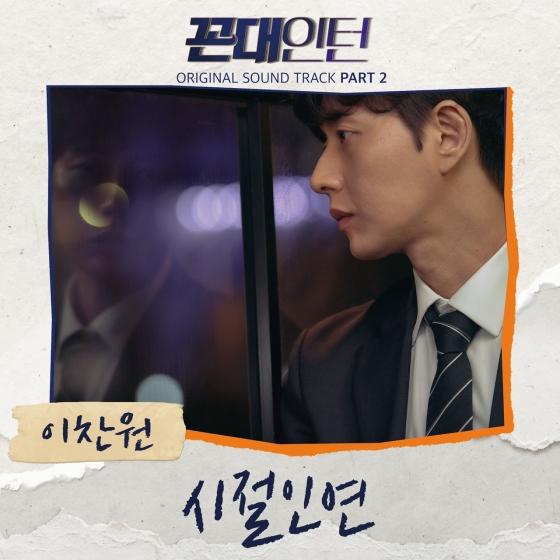 28일(목), 이찬원 드라마 '꼰대인턴' OST '시절인연' 발매 | 인스티즈