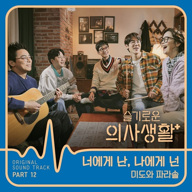 29일(금), 미도와 파라솔 드라마 '슬기로운 의사생활' OST '너에게 난, 나에게 넌' 발매 | 인스티즈