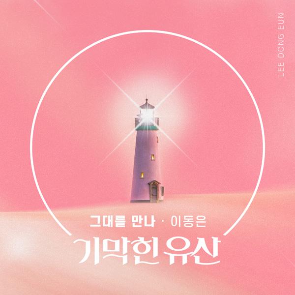 31일(일), 이동은 드라마 '기막힌 유산' OST '그대를 만나' 발매 | 인스티즈
