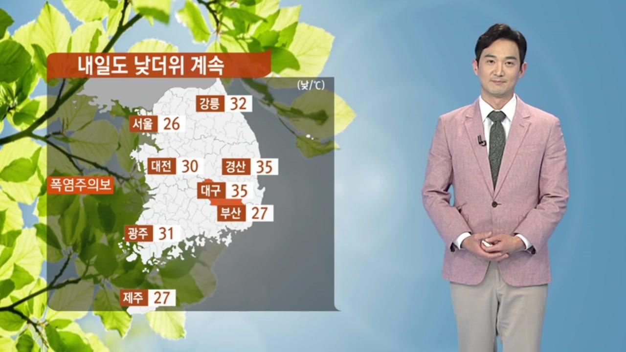 [날씨] 내일도 낮 더위 계속..자외선 지수 '매우 높음'[플레이어 토토|더탑 토토]