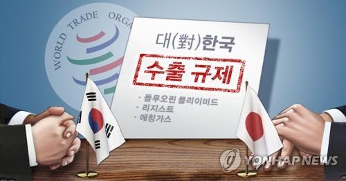 수출규제 WTO 분쟁해결 절차 재개 [PG]