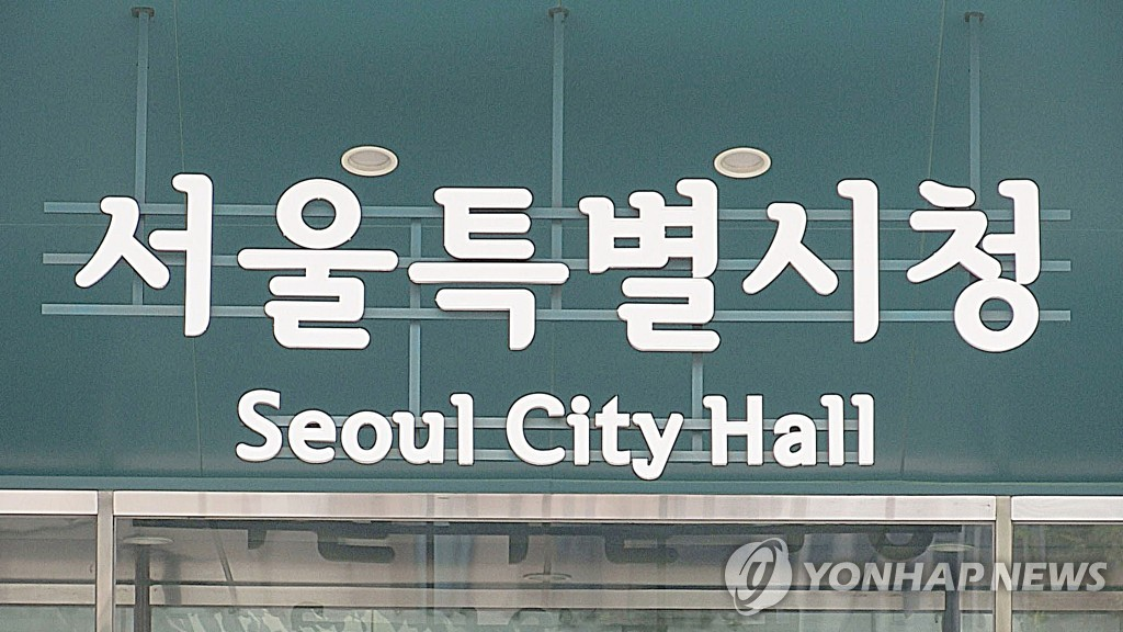 서울시, 치과의사 7천명 모이는 행사에 '자제' 명령[ford 토토|콘센트 토토]