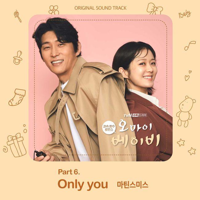 17일(수), 마틴스미스 드라마 '오 마이 베이비' OST 'Only you' 발매 | 인스티즈