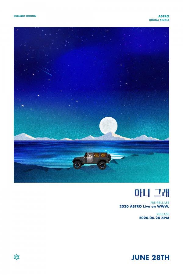 28일(일), 아스트로 디지털 싱글 '아니 그래' 발매 | 인스티즈