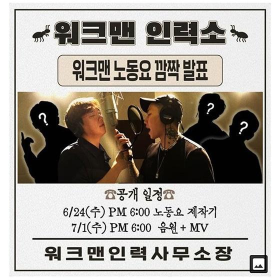 1일(수), 장성규+박재범 웹예능 '워크맨' 앨범 '노동요' 발매 | 인스티즈