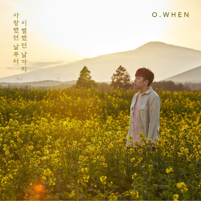 24일(수), 오왠 미니 앨범 3집 '사랑했던 날부터 이별했던 날까지' 발매 | 인스티즈