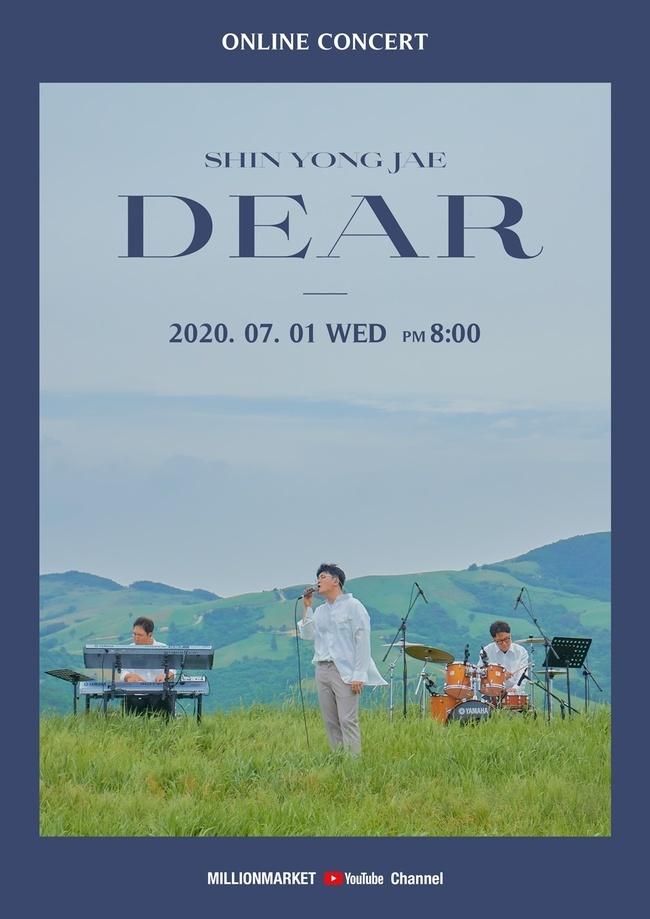 1일(수), 신용재 정규 앨범 1집 'DEAR(디어)' 발매 | 인스티즈