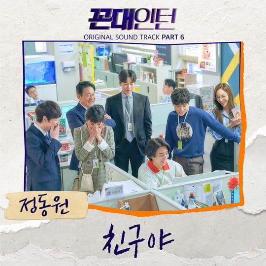 25일(목), 정동원 드라마 '꼰대인턴' OST '친구야' 발매   인스티즈