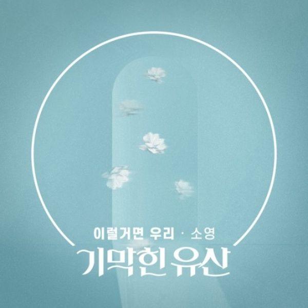 28일(일), 소영 드라마 '기막힌 유산' OST '이럴 거면 우리' 발매 | 인스티즈