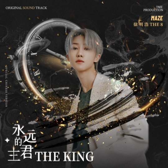 30일(화), 세븐틴 디에잇 드라마 '더 킹' 중국어 버전 OST 'Maze' 발매 | 인스티즈