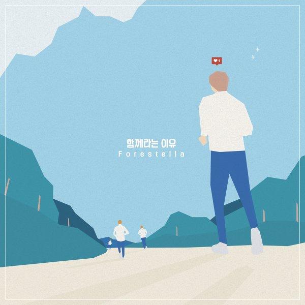 1일(수), 포레스텔라 디지털 싱글 '함께라는 이유' 발매 | 인스티즈