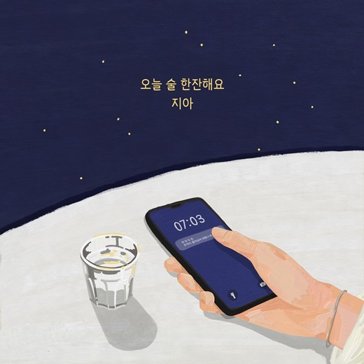 3일(금), 지아 프로젝트 싱글 앨범 '오늘 술 한잔해요' 발매 | 인스티즈