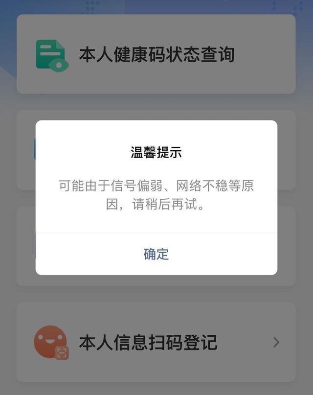 베이징 건강코드 불통에 직장인들 출근 차질[블랙잭: 앳 더 게이츠|우등생 토토]
