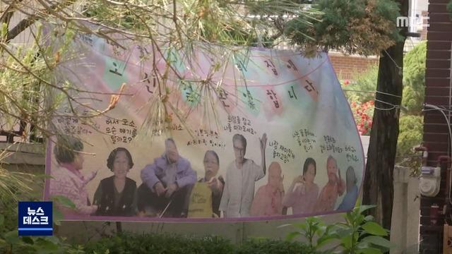 위안부 운동의 역사 '마포 쉼터'..8년 만에 문 닫는다[나나 토토 벳사공 토토]