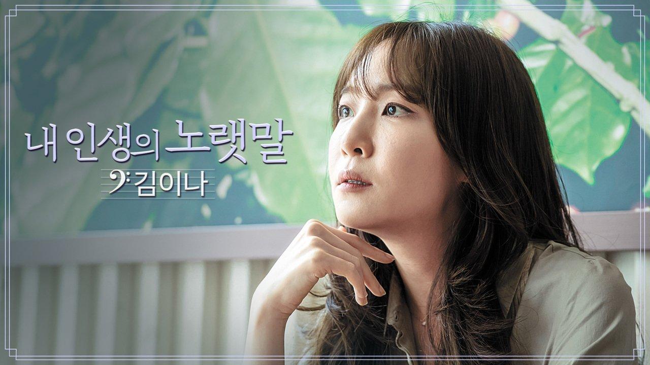 """작사가 김이나 """"하얀눈 하늘높이 올라가네..'옛사랑'에 소름"""""""