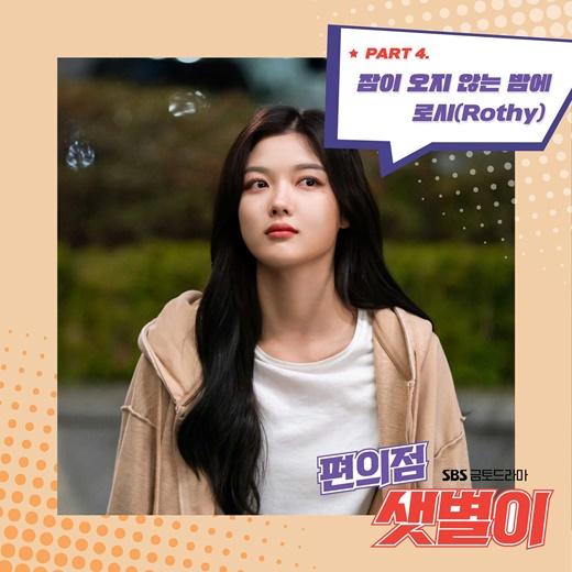 4일(토), 로시(Rothy) 드라마 '편의점 샛별이' OST '잠이 오지 않는 밤에' 발매 | 인스티즈
