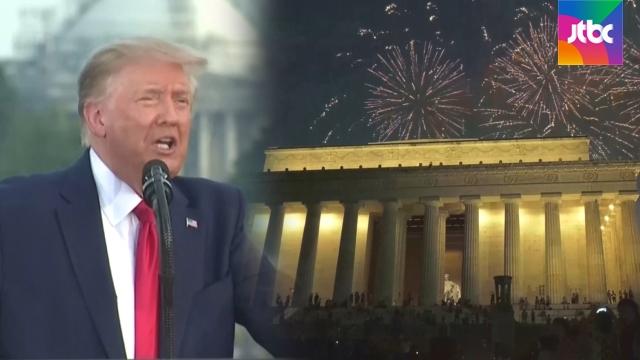 트럼프, 불꽃놀이 강행했지만..관중 적고 시위대 충돌도[33뱃 토토|더샾? 토토]