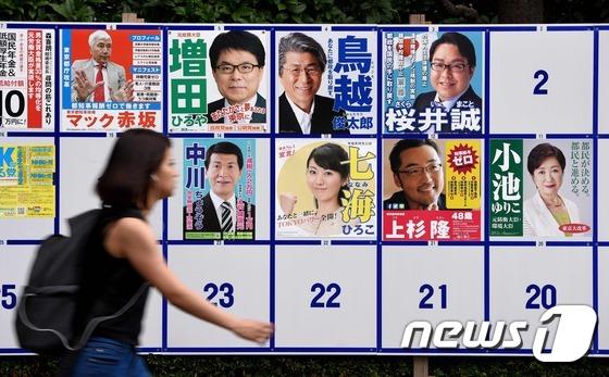 日 오늘 도쿄지사 선거..후보 22명으로 역대 최다[윔블던 토토|발전소 토토]