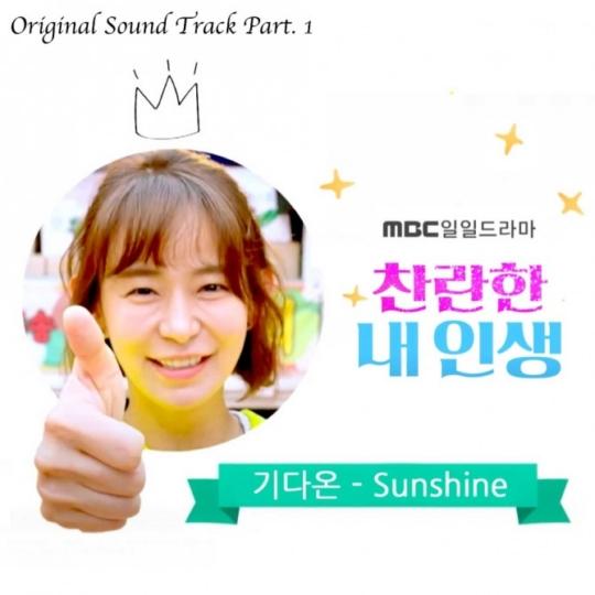 6일(월), 기다온 드라마 '찬란한 내 인생' OST 'SUNSHINE' 발매 | 인스티즈