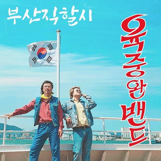 7일(화), 육중완밴드 미니 앨범 '부산직할시' 발매 | 인스티즈