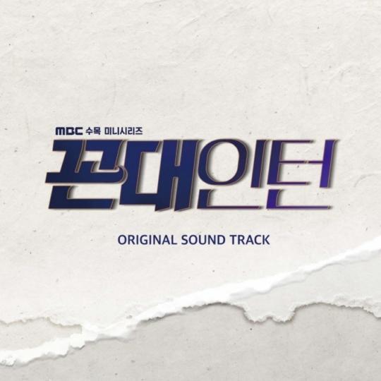 9일(목), 드라마 '꼰대인턴' OST 앨범 발매 | 인스티즈